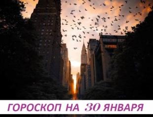 Гороскоп на 30 января: ложь — удел рабов, свободные люди должны говорить правду