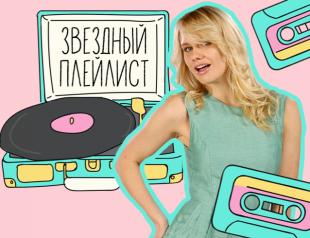 Что слушают творческие люди: любимые треки Алены Алымовой