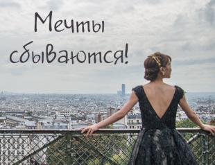 Мечты сбываются: что нужно обязательно увидеть в Париже