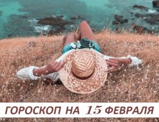 Гороскоп на 15 февраля 2019: любви не учат, ею дышат