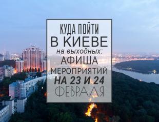Куда пойти в Киеве на выходных: афиша мероприятий на 23 и 24 февраля