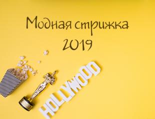 """Классический боб: модная прическа звезд с церемонии """"Оскар-2019"""""""