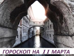 Гороскоп на 11 марта 2019: не плыви по течению, не плыви против течения — плыви туда, куда тебе надо