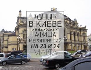 Куда пойти в Киеве на выходных: афиша мероприятий на 23 и 24 марта