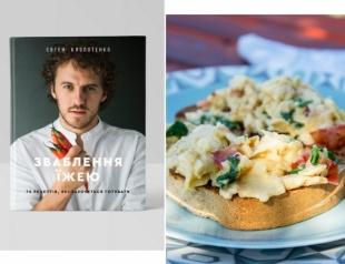 """Евгений Клопотенко """"соблазнит едой"""" в своей кулинарной книге (рецепт для ХОЧУ в подарок)"""