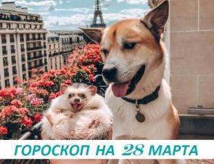 Гороскоп на 28 марта 2019: в жизни нет гарантий, есть только возможности