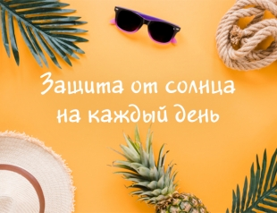 Пять лучших солнцезащитных кремов на каждый день