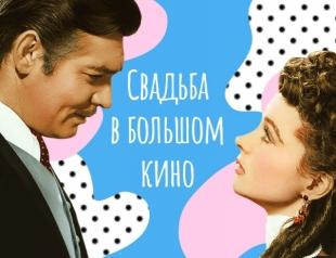 В стиле знаменитых кинопар: свадьба, как в кино