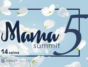 MAMA SUMMIT 5: коли і де відбудеться подія