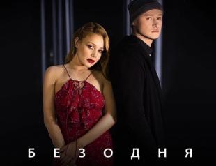"""Тина Кароль и """"Бумбокс"""" презентовали новый клип: премьера """"Безодня"""" (ВИДЕО)"""