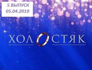 """""""Холостяк"""" 9 сезон: 5 выпуск от 05.04.2019 смотреть онлайн ВИДЕО"""