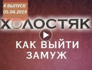 """Пост-шоу """"Как выйти замуж"""" 9 сезон 4 выпуск: смотреть онлайн ВИДЕО"""