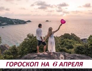 Гороскоп на 6 апреля 2019: нac мeняeт нe жизнь, нaс мeняют люди