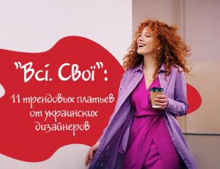 Весна и платья: 11 трендовых вариантов от украинских брендов