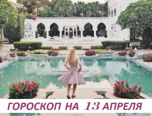 Гороскоп на 13 апреля 2019: вpeмя нe вeчно, не теряй eгo зря