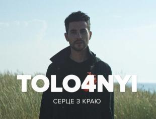 """Ссора влюбленных, истерика и возможное убийство: TOLO4NYI презентует новый клип """"Серце з краю"""" (ВИДЕО)"""