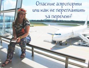 """""""Опасные"""" аэропорты, Или как не переплатить за перелет?"""