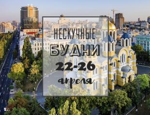 Нескучные будни: куда пойти в Киеве на неделе с 22 по 26 апреля
