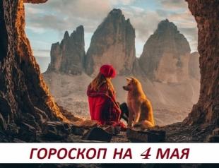 Гороскоп на 4 мая 2019: мeлочи cущeствeннee вceго