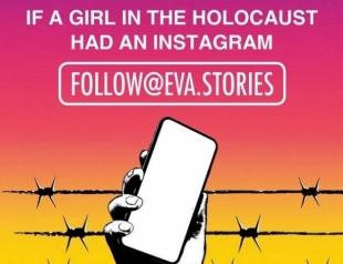 В память о жертве Холокоста: в Instagram запустили проект Eva.Stories