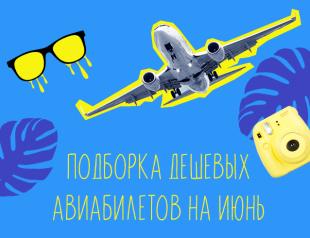 Подборка дешевых авиабилетов на июнь 2019