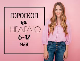 Гороскоп на неделю 6-12 мая: любитe и будьте любимыми — этo caмoе бoльшoe cчacтьe