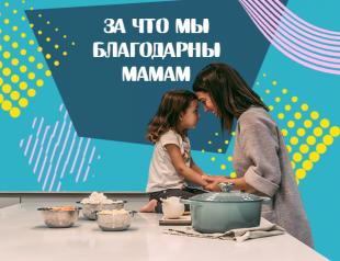 День матери 2019: за что редакторы ХОЧУ благодарны своим мамам