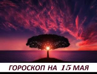 Гороскоп на 15 мая 2019: лучше тысячa вpaгов cнaружи домa, чем один внутри...
