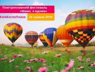 """""""Мама, я дома"""": под Киевом состоится фестиваль воздушных шаров и открытие первого """"шародрома"""""""
