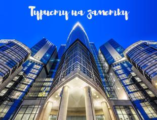 Туристу на заметку: в каких киевских отелях стоит обязательно остановиться + бонус