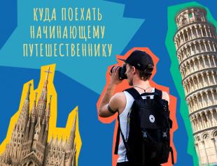 Первый раз за границей: куда поехать начинающему путешественнику