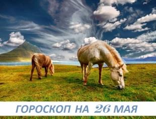 Гороскоп на 26 мая 2019: мы – хозяева своей судьбы
