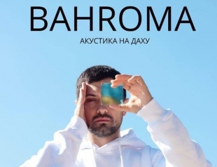 Группа BAHROMA сыграет акустический концерт на львовской крыше