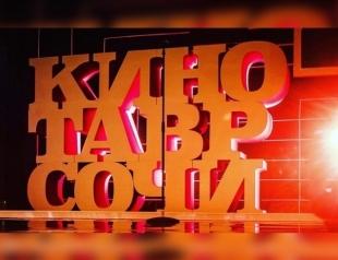 """Итоги юбилейного кинофестиваля """"Кинотавр-2019"""": полный список победителей"""