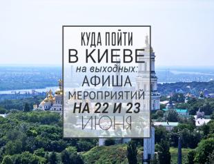 Куда пойти на выходных в Киеве: 22 и 23 июня
