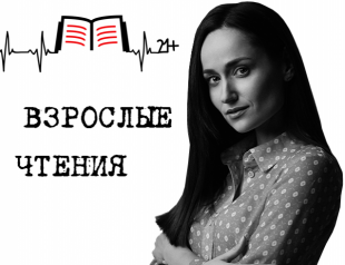 Возбуждающая литература: актриса Ксения Комкова ответила на вопросы про любовь и секс