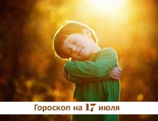 Гороскоп на 17 июля: уединение возвышает душу