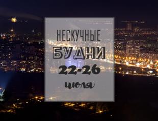Нескучные будни: куда пойти в Киеве на неделе с 22 по 26 июля