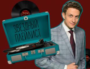 Что слушают творческие люди: любимые треки Святослава Гринчука