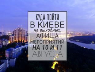 Куда пойти на выходных в Киеве: 10 и 11 августа