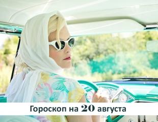 Гороскоп на 20 августа 2019: у гордости может быть благородное великодушие, у тщеславия никогда...