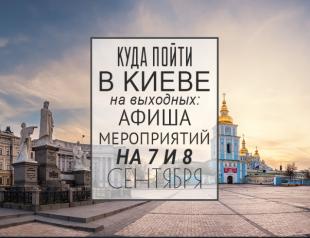 Куда пойти на выходных в Киеве: 7 и 8 сентября