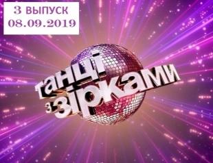 """""""Танці з зірками"""" 3 сезон: 3 выпуск от 08.09.2019 смотреть видео онлайн"""