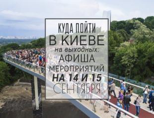 Куда пойти на выходных в Киеве: 14 и 15 сентября