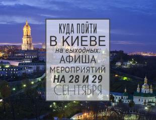 Куда пойти на выходных в Киеве: 28 и 29 сентября