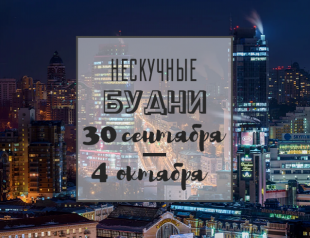 Нескучные будни: куда пойти в Киеве на неделе с 30 сентября по 4 октября