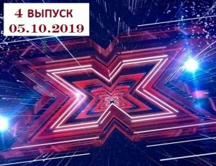 """""""Х-фактор"""" 10 сезон: 4 выпуск от 05.10.2019 смотреть видео онлайн"""