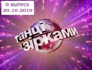 """""""Танці з зірками"""" 3 сезон: 9 выпуск от 20.10.2019 смотреть видео онлайн"""