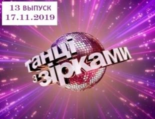 """""""Танці з зірками"""" 3 сезон: 13 выпуск от 17.11.2019 смотреть видео онлайн"""