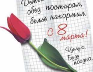 Прикольные поздравления с 8 Марта